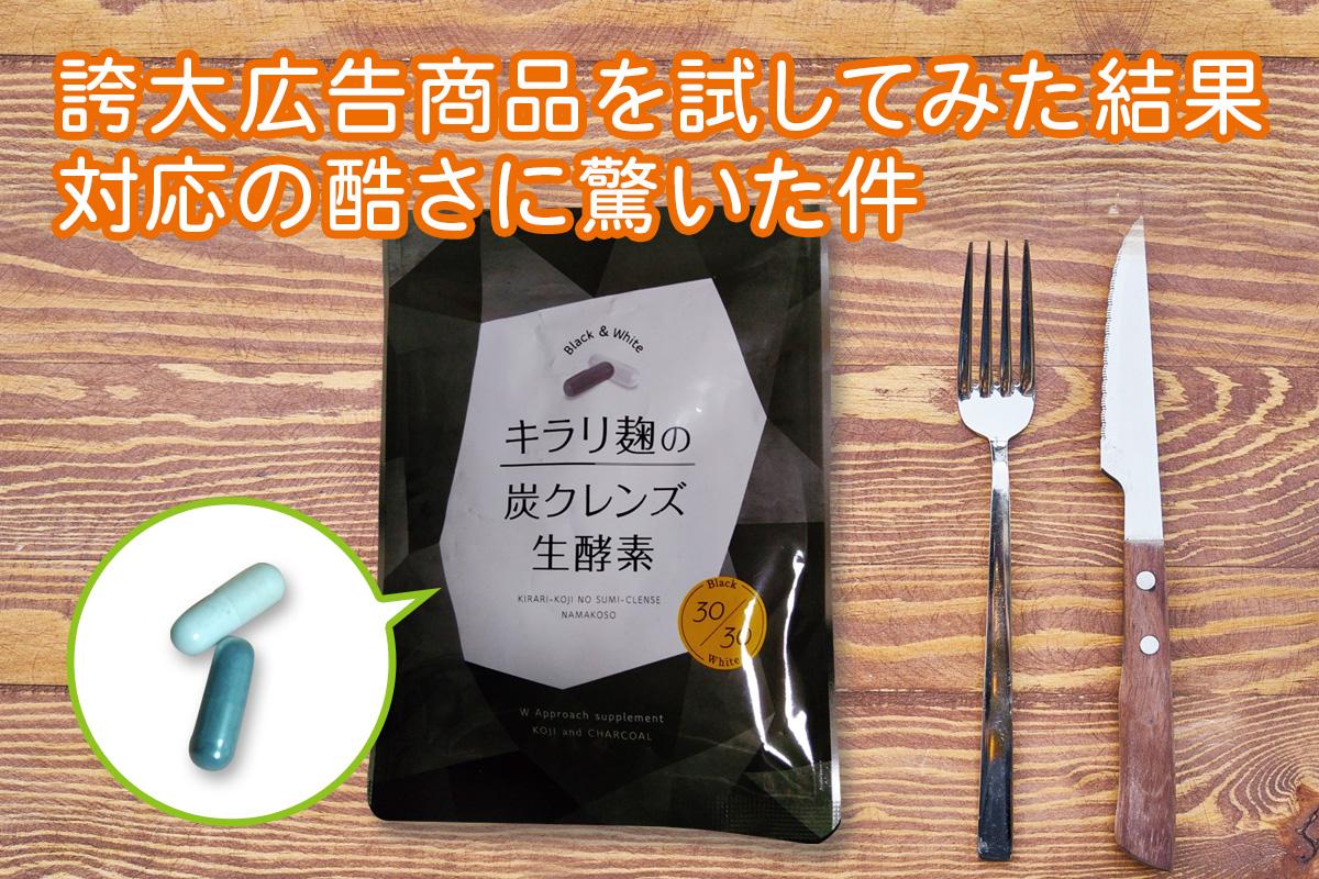 👍キラリ麹の炭クレンズ痩せない キラリ麹の炭クレンズ生酵素は痩せない?口コミや効果を徹底調査!